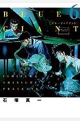 BLUE GIANT(6) (ビッグコミックス) Kindle版