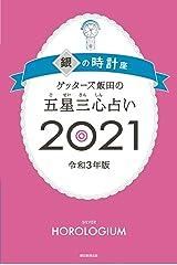ゲッターズ飯田の五星三心占い2021銀の時計座 Kindle版