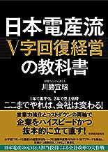 表紙: 日本電産流「V字回復経営」の教科書 | 川勝 宣昭