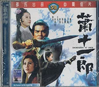 Swordsman At Large Shaw's Brothers VCD By IVL
