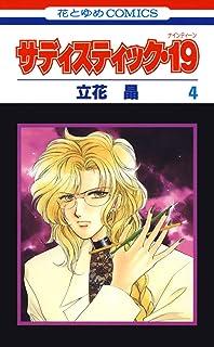 サディスティック・19 4 (花とゆめコミックス)