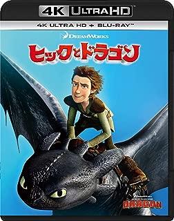 ヒックとドラゴン 4K Ultra HD+ブルーレイ[4K ULTRA HD + Blu-ray]