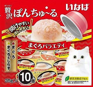 いなば 猫用おやつ 贅沢ぽんちゅ~る まぐろバラエティ 35g×10個