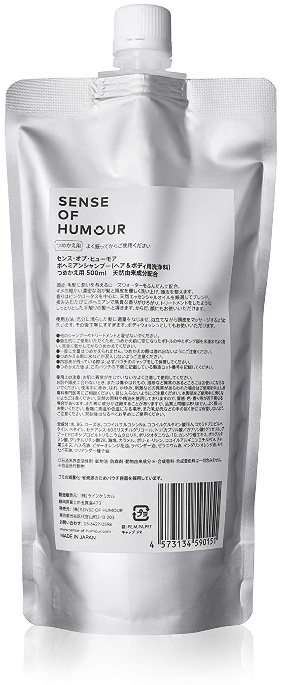 ミュウミュウマトン暗唱するSENSE OF HUMOUR(センスオブヒューモア) ボヘミアンシャンプーリフィル(詰め替え用) リフィル 500ml