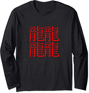Chinese Dragon Calligraphy Writing Symbol Red Gift Long Sleeve T-Shirt