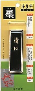 墨運堂 固形墨 手良子墨 清和 初級漢字練習用 1.0丁型 00108