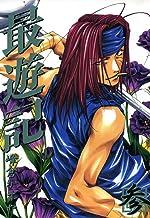 表紙: 最遊記: 3 (ZERO-SUMコミックス) | 峰倉 かずや