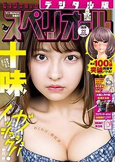 ビッグコミックスペリオール 2020年22号(2020年10月23日発売) [雑誌]