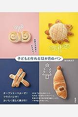 発酵は冷蔵庫におまかせ! 子どもと作れる12か月のパン Kindle版