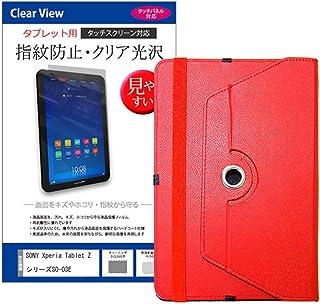 メディアカバーマーケット SONY Xperia Tablet Zシリーズ SO-03E【10.1インチ(1920x1200)】機種用 【360度回転スタンドレザーケース 赤 と 指紋防止 クリア光沢 液晶保護フィルム のセット】