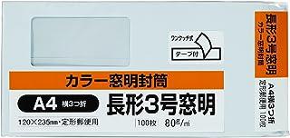 キングコーポレーション 封筒 窓付き 長形3号 テープ付 ブルー 100枚 N3SM80BQ