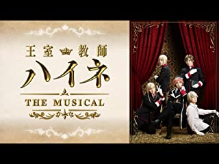 「王室教師ハイネ -THE MUSICAL-」(dアニメストア)