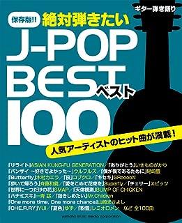 ギター弾き語り 保存版!! 絶対弾きたいJ-POPベスト100