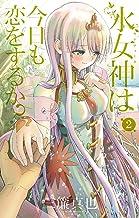 表紙: 水女神は今日も恋をするか?(2) (少年サンデーコミックス) | 三簾真也