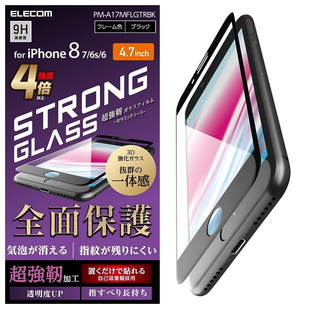 エレコム iPhone 8 / iPhone 7 強化ガラス フィルム フルカバーガラス 3次強化 [角割れにも強い最強加工] 透明 ブラック PM-A17MFLGTRBK