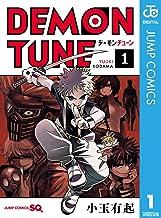 表紙: DEMON TUNE 1 (ジャンプコミックスDIGITAL) | 小玉有起