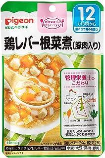ピジョン 管理栄養士の食育ステップレシピ 鶏レバー根菜煮 80g 12ヶ月頃から×8個