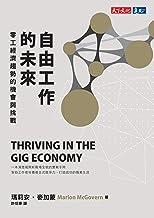 自由工作的未來:零工經濟趨勢的機會與挑戰: Thriving in the Gig Economy: How to Capitalize and Compete in the New World of Work (Traditional Chi...