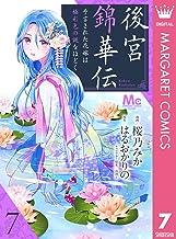 表紙: 後宮錦華伝 予言された花嫁は極彩色の謎をほどく 7 (マーガレットコミックスDIGITAL) | 桜乃みか