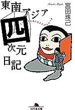 表紙: 東南アジア四次元日記   宮田珠己