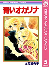 表紙: 青いオカリナ 太刀掛秀子傑作集 5 (りぼんマスコットコミックスDIGITAL) | 太刀掛秀子