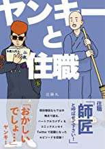 表紙: ヤンキーと住職 (コルクスタジオ) | 近藤丸