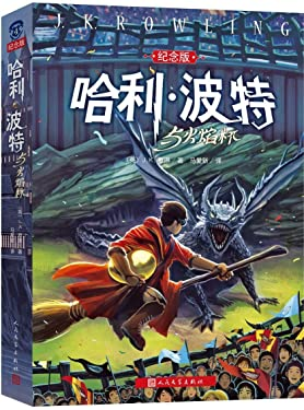Harry Potter and the Goblet of Fire 4 (Revised Ed.) (Chinese Edition)