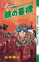 表紙: 戦場まんがシリーズ 鉄の墓標 (少年サンデーコミックス) | 松本零士