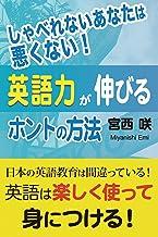 表紙: しゃべれないあなたは悪くない! 英語力が伸びるホントの方法 | 宮西咲