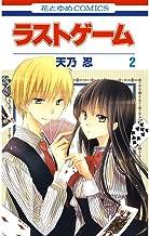 表紙: ラストゲーム 2 (花とゆめコミックス) | 天乃忍