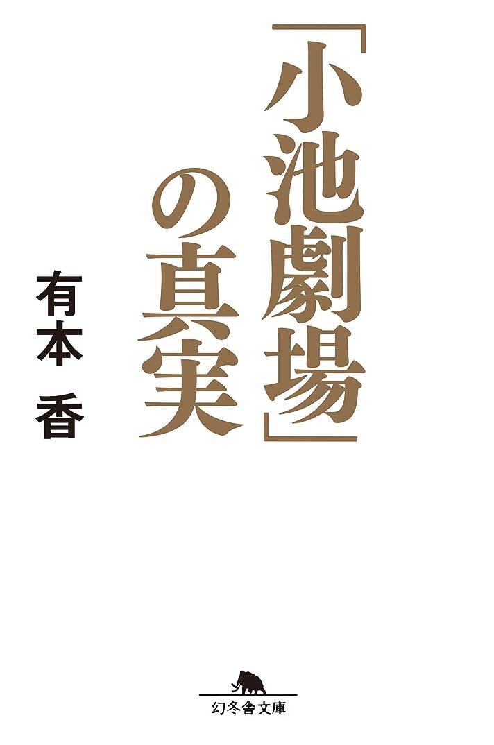 トピック優雅なブリード「小池劇場」の真実 (幻冬舎文庫)