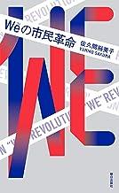 表紙: Weの市民革命   佐久間裕美子