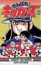 がんばれ!キッカーズ(12) (てんとう虫コミックス)