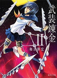武装錬金 2 (集英社文庫(コミック版))