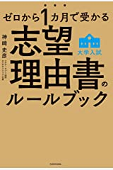 ゼロから1カ月で受かる 大学入試 志望理由書のルールブック Kindle版