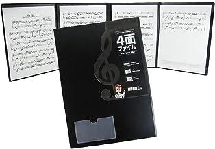 File Plus Do 4面 楽譜ファイル 楽譜台紙 書き込みOK 照明 反射しない (単品)