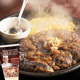 【バターソース付】 いきなりステーキ ビーフハンバーグ150g 5個セット 【いきなり!ステーキ ビーフ ハンバーグ ハンバーグ 肉 お肉 肉汁】