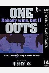 ONE OUTS 14 (ヤングジャンプコミックスDIGITAL) Kindle版