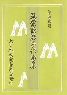 筑紫歌都子 作曲 箏曲 楽譜 あじさいの花 登れ青空 月光幻想曲 (送料など込)