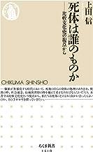 表紙: 死体は誰のものか ──比較文化史の視点から (ちくま新書) | 上田信