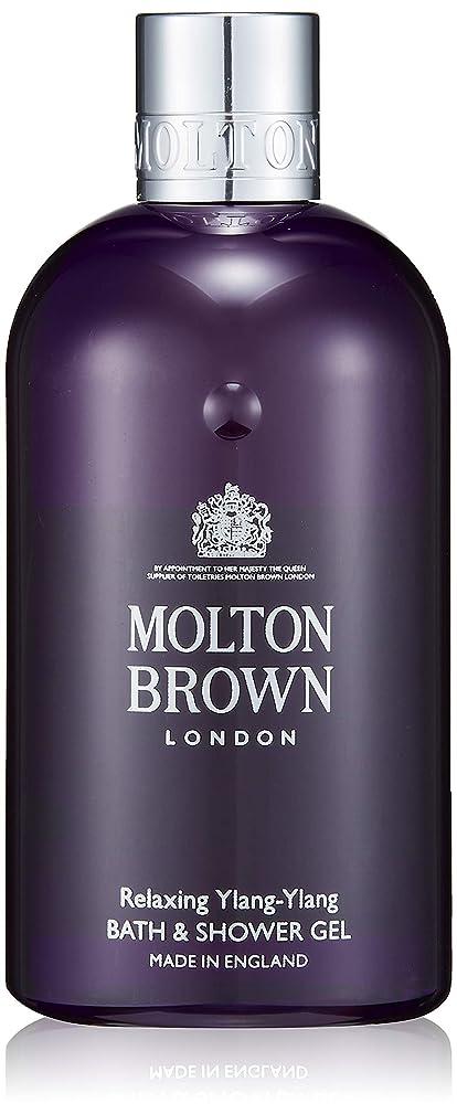 終わった従う袋MOLTON BROWN(モルトンブラウン) イランイラン コレクションYY バス&シャワージェル