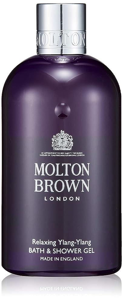 傷つきやすい元気な抑止するMOLTON BROWN(モルトンブラウン) イランイラン コレクション YY バス&シャワージェル