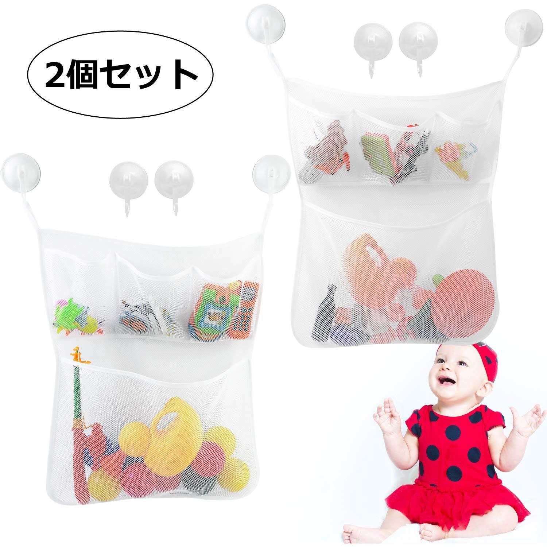 【SIMPS】 オモチャ収納袋 お風呂 2個セット 吸盤フック8個付き お風呂おもちゃ収納 片付けネット 子供玩具 子供部屋収納 多用途 速乾 吸盤式 小さいポケット3つ 大きいポケット1つ
