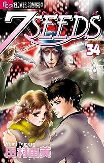 7SEEDS (34) (フラワーコミックスアルファ)