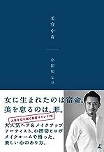 表紙: 美容中毒 (幻冬舎単行本)   小田切ヒロ