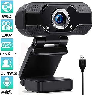 1080P HD Webカメラ ウェブカメラ マイク内蔵 オートフォーカス 90°画角 広角 高画質 PCカメラ 角度調節可 ユーチューバーライブ 在宅勤務 動画配信 ゲーム実況 ビデオ会議 ネット授業 カメラ パソコンカメラ