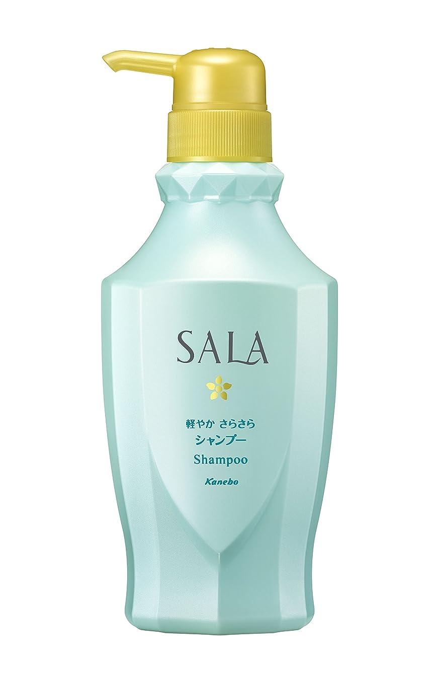 ファーム冷笑する不規則なサラ シャンプー 軽やかさらさら サラの香り