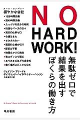 NO HARD WORK! 無駄ゼロで結果を出すぼくらの働き方 (早川書房) Kindle版