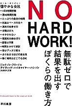 NO HARD WORK! 無駄ゼロで結果を出すぼくらの働き方 (早川書房)
