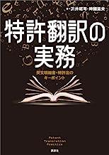 表紙: 特許翻訳の実務 英文明細書・特許法のキーポイント (KS語学専門書)   沢井昭司